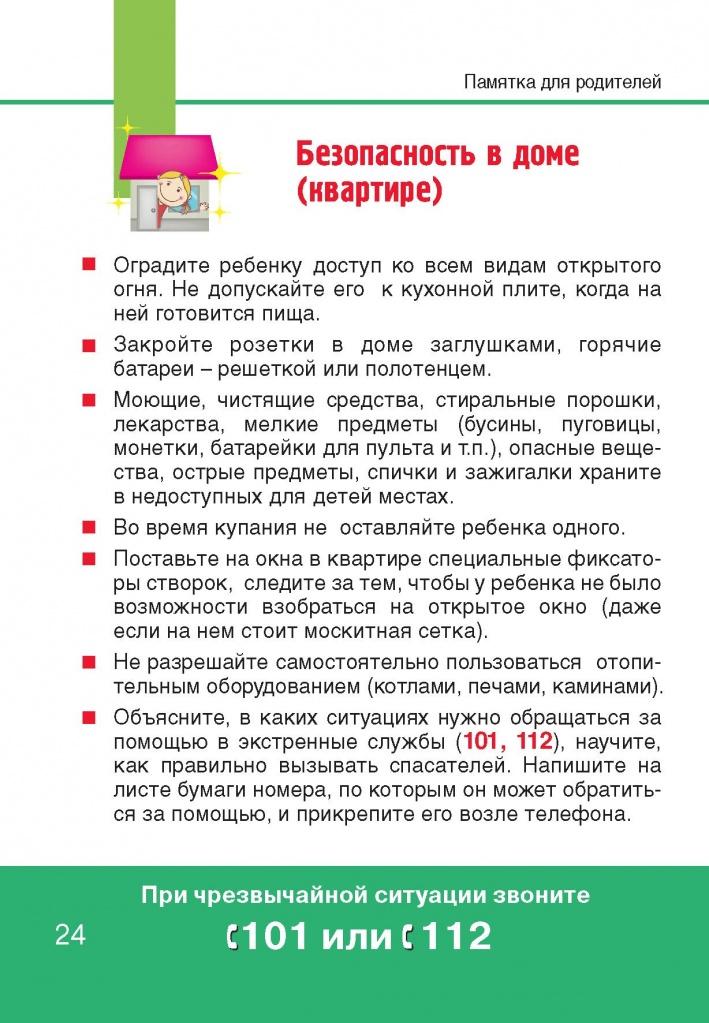 безопасность ребенка в доме.jpg